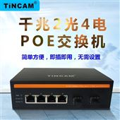 智能供电POE光纤交换机厂家