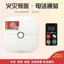 家用智能nb-lot报警器物联网探测器