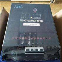 樂清總配電源防雷箱數據防雷器