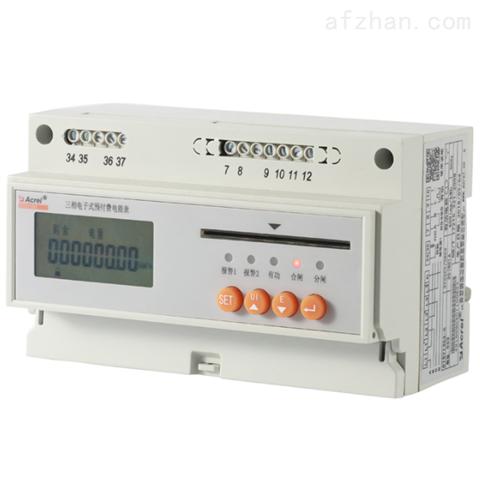 三相多功能电能表 2G通讯 电子式显示表