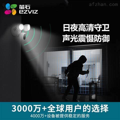 海康威视萤石庭院灯监控高清无线夜视摄像机