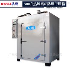 南宁防爆干燥箱,900升热风循环