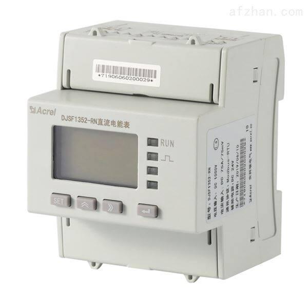 2路通讯导轨式直流电能计量表