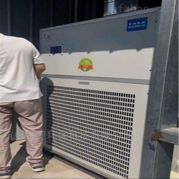 百科特奥10匹防爆防腐空调立柜分体机