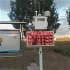 河南信阳扬尘大气环境监测设备