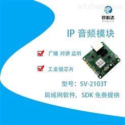 SV-2101T/SV-2103T新款IP网络对讲广播音频模块