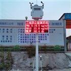 拉萨堆龙德庆区扬尘浓度污染超标监测仪