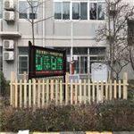 立柜式学校气象监测站