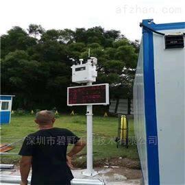 BYQL-6CCCEP工地扬尘在线监测TSPPM10PM2.5