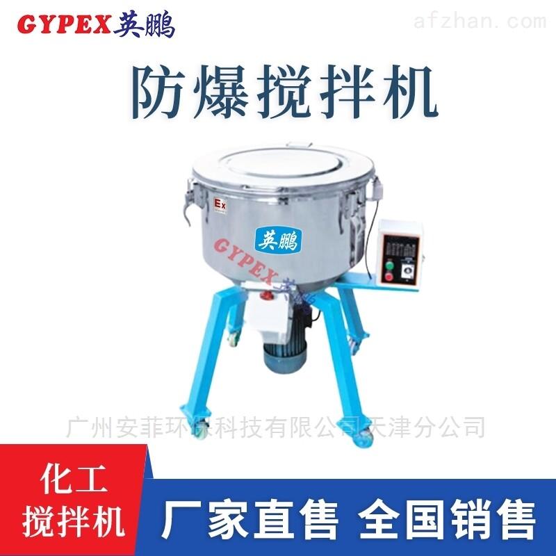三河防爆化工立式搅拌机