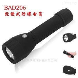 BAD206轻便式防爆电筒/LED充电式手电/便携防爆灯