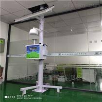 空氣質量監測微型站大氣污染監測系統