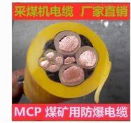 MCP3*50+1*16采煤機用屏蔽橡套軟電纜