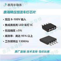 電流1.5A降壓恒流三功能爆閃車燈 IC優化