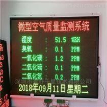 浙江化工廠微型站AQI六參數在線監測