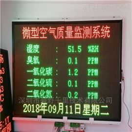 BYQL-AQMS浙江化工厂微型站AQI六参数在线监测