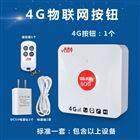 SS-6111GB山东淄博紧急按钮厂家