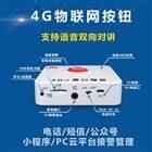 SS-6111G4山西阳泉紧急按钮解决方案