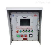 订做防爆配电箱低消耗高性能