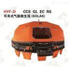HYF-D CCS GL EC RS 可吊式气胀救生筏