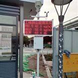 大气环境扬尘噪声监测系统