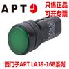 西门子APT指示灯信号灯AD16-16B/r32-H二工