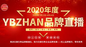 2020年度ybzhan品牌直播公益活动 品牌商火热报名中