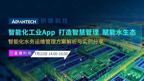 """""""智能化工业App 打造智慧管理 赋能水生态""""在线研讨会今日开播"""