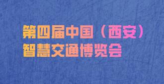 第四屆中國(西安)智慧交通博覽會