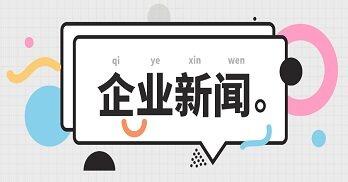 """智易时代上榜2019年度""""专精特新""""名单"""