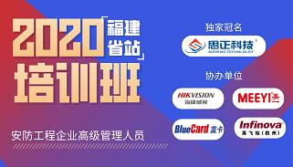 【倒計時1天】思正股份冠名的2020福建省安防工程企業高級管理人員交流研討班 新產品新技術搶先看
