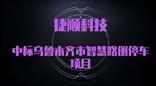 捷順科技對接北京中科軟聯合中標烏魯木齊市智慧路側停車項目
