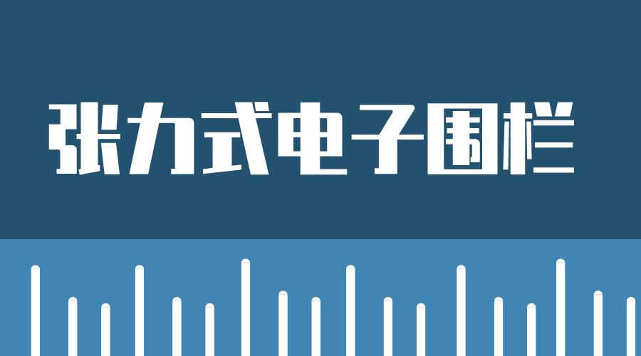张力式电子围栏可与其他安防系统联动
