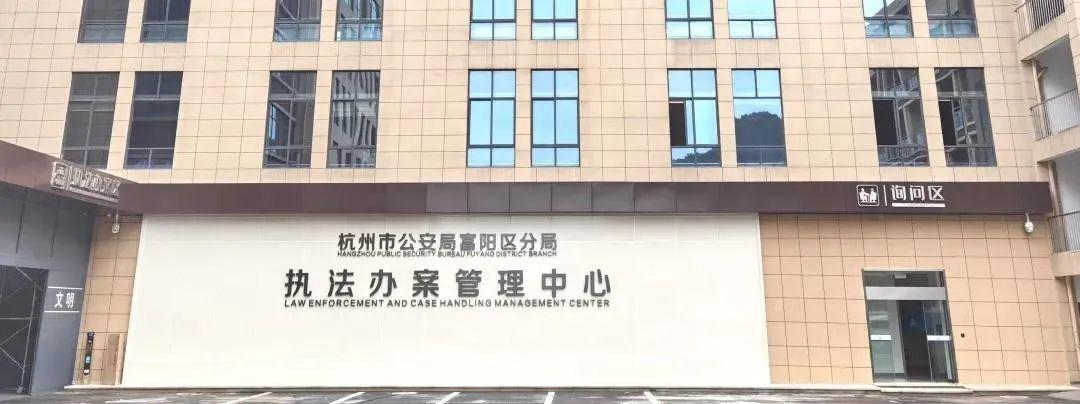 天地伟业助力杭州全市公安机关执法办案管理中心 建设推进会顺利召开