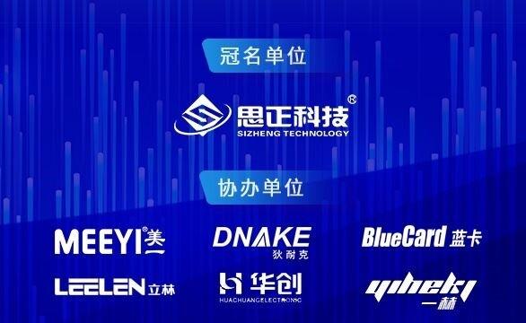 思正股份冠名第二届河南安防工程企业高级管理人员培训班 新产品新技术抢先看