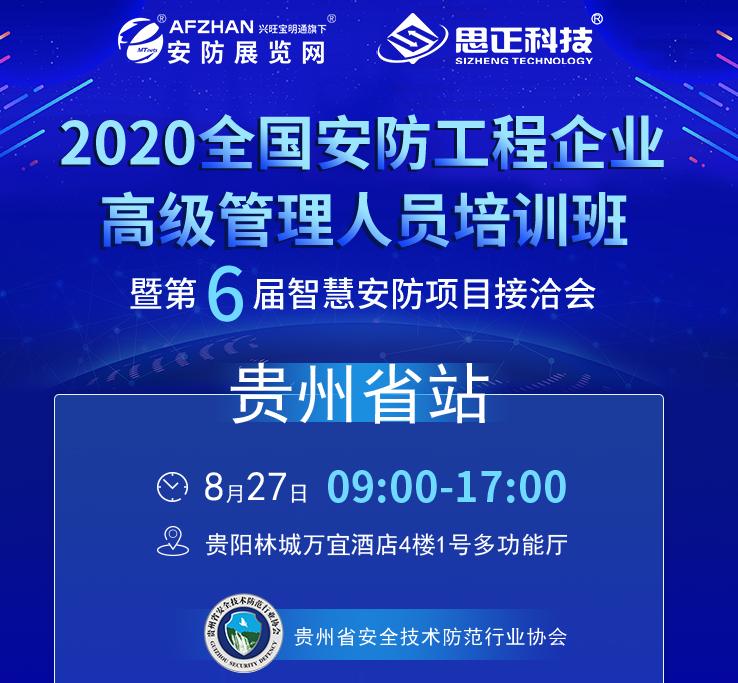 倒计时2天|第二届贵州省安防工程企业高级管理人员培训班即将开课