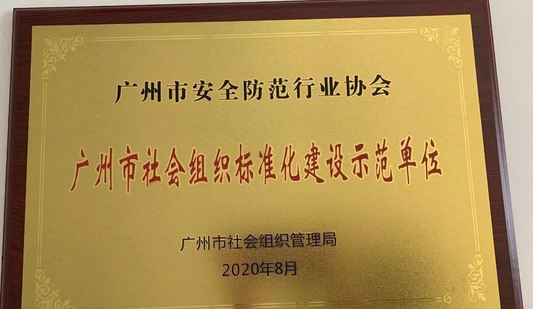 廣州安協獲評廣州市社會組織標準建設首批十家示范單位之一
