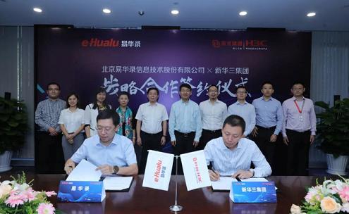 易华录与新华三达成战略合作 共拓行业发展新空间