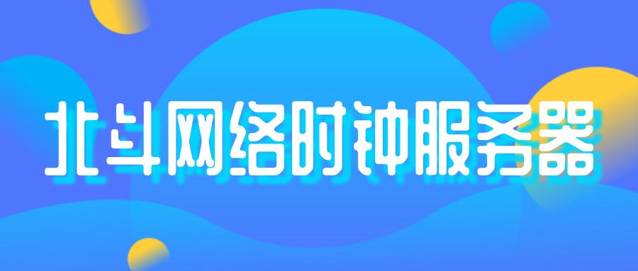 銳呈北斗網絡時鐘服務器在福建省泉州35KV羅溪變電所成功投運