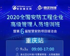 重庆安防协会三届二次会员代表大会第二届安防工程高级管理人员培训会即将召开