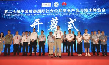 2020第二十届中国成都国际社会公共安全产品与技术博览会成功举办