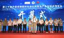 2020第二十屆中國成都國際社會公共安全產品與技術博覽會成功舉辦