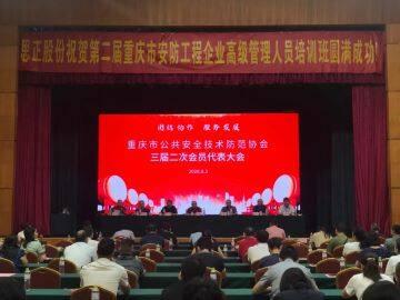 第二届重庆安防工程高级管理人员培训班成功召开