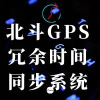 锐呈北斗GPS冗余时间同步系统在合肥供电公司信通→公司成功投运