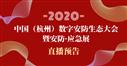 2020中国(杭州)数字安防生态大会暨安防 应急展直播预告 云参会 云逛展