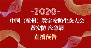 2020中國(杭州)數字安防生態大會暨安防 應急展直播預告 云參會 云逛展