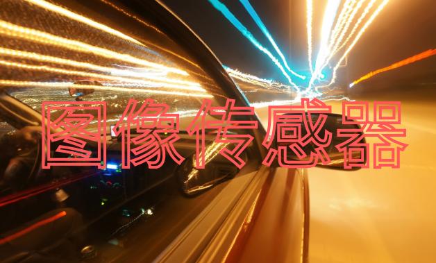 """""""芯""""科技智建新未来 图像传感器技术助力汽车发ㄨ展"""
