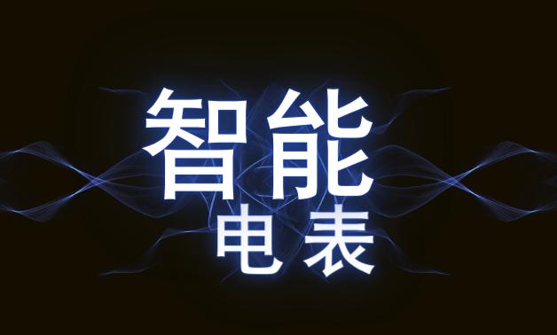 智能電表:通往智慧能源管理的道路