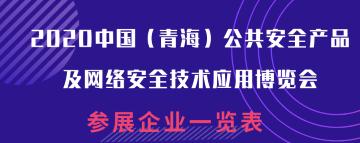 2020青海安博会参展企业一览