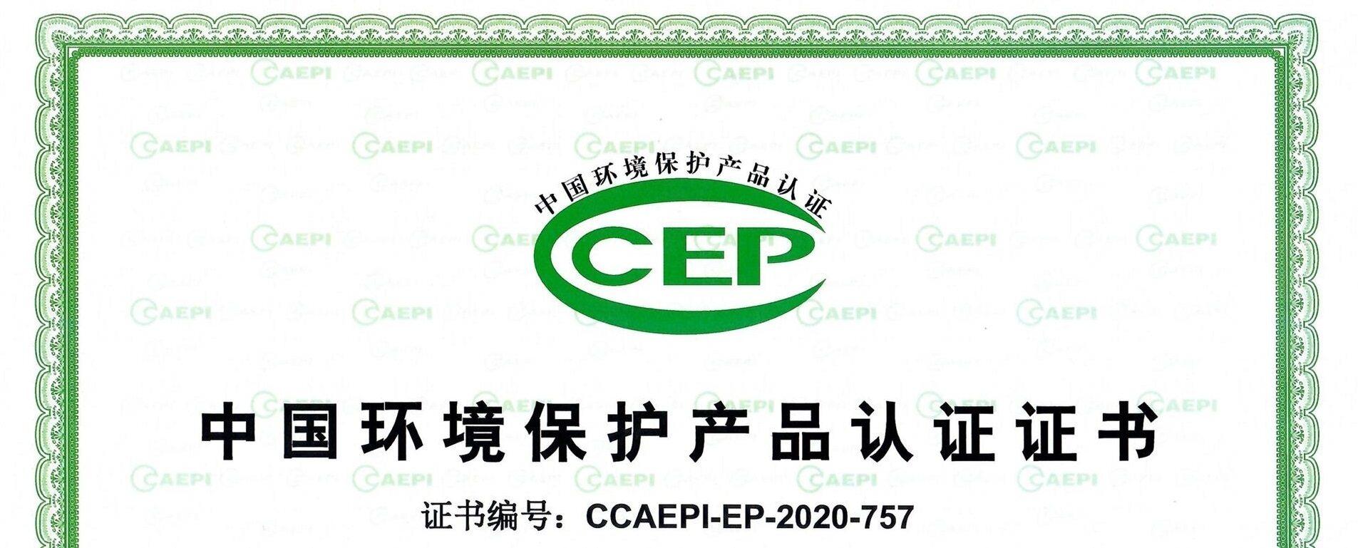 喜报!祝贺我司扬尘在线监测设备荣获三项CCEP产品认证证书